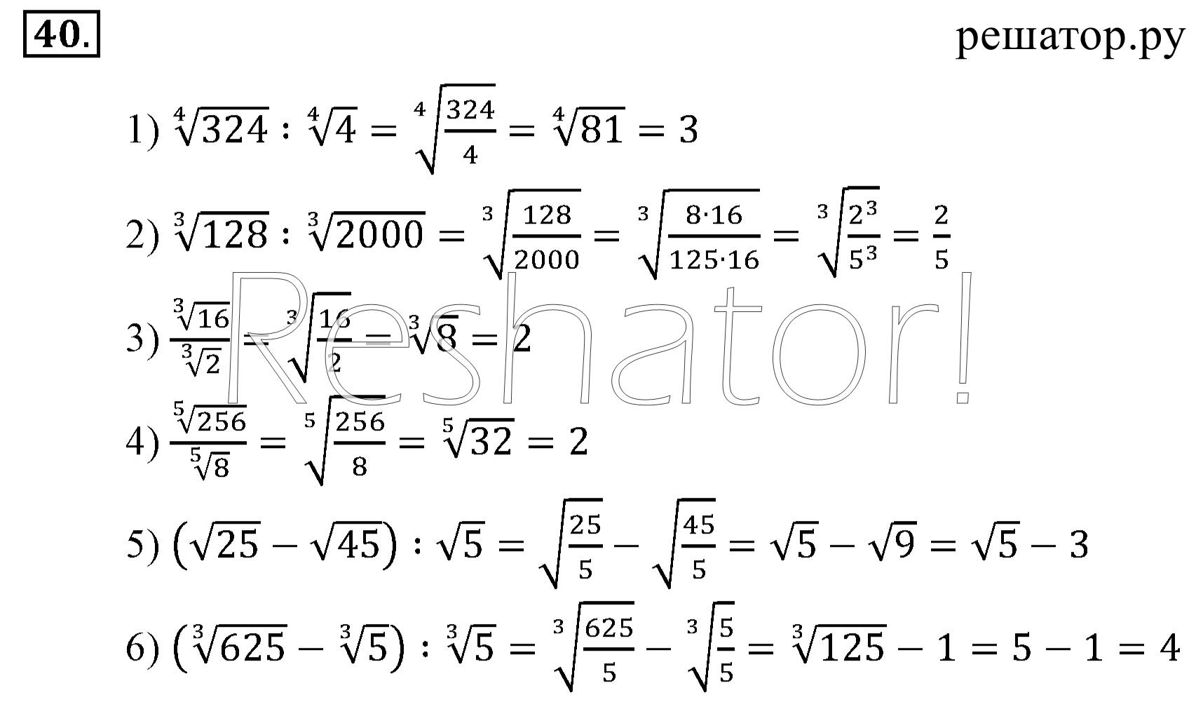 Ответы mail. Ru: где можно найти гдз по алгебре 10-11 класс алимов.