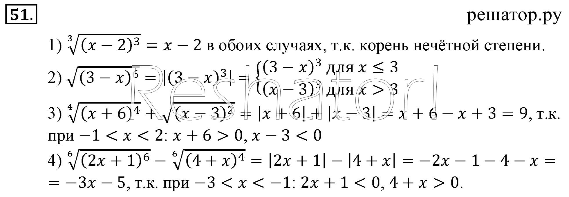 Алимов решебник по алгебре 10-11 класс скачать.