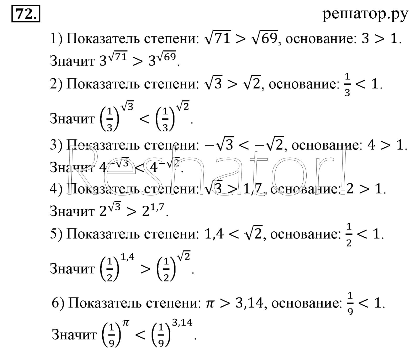 Скачать учебник по алгебре 10-11 класс алимов.