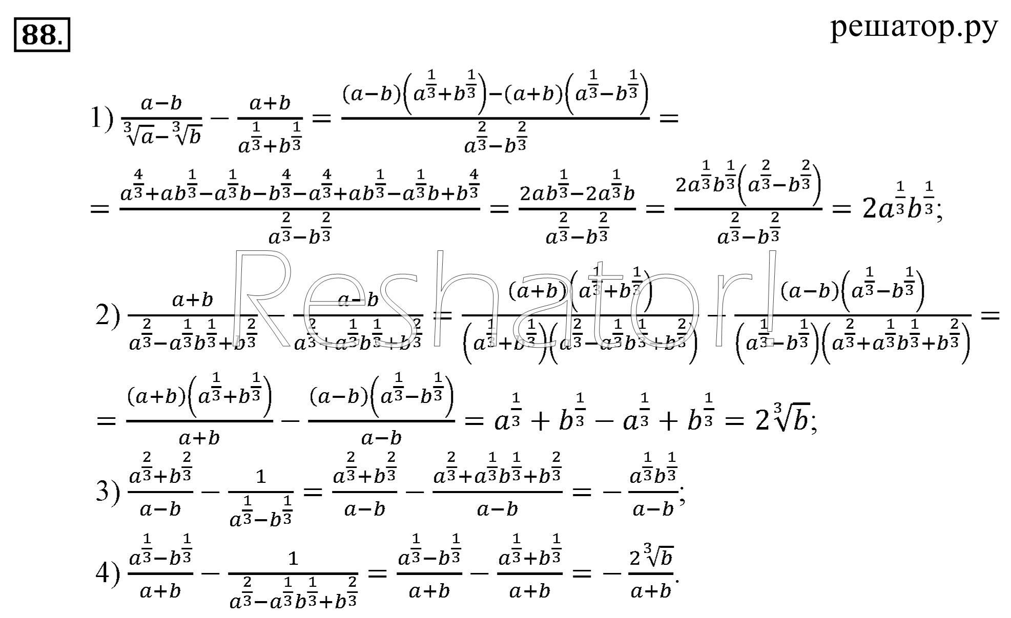 Гдз по алгебре 10, 11 класс алимов ш. А. 459 упражнение.