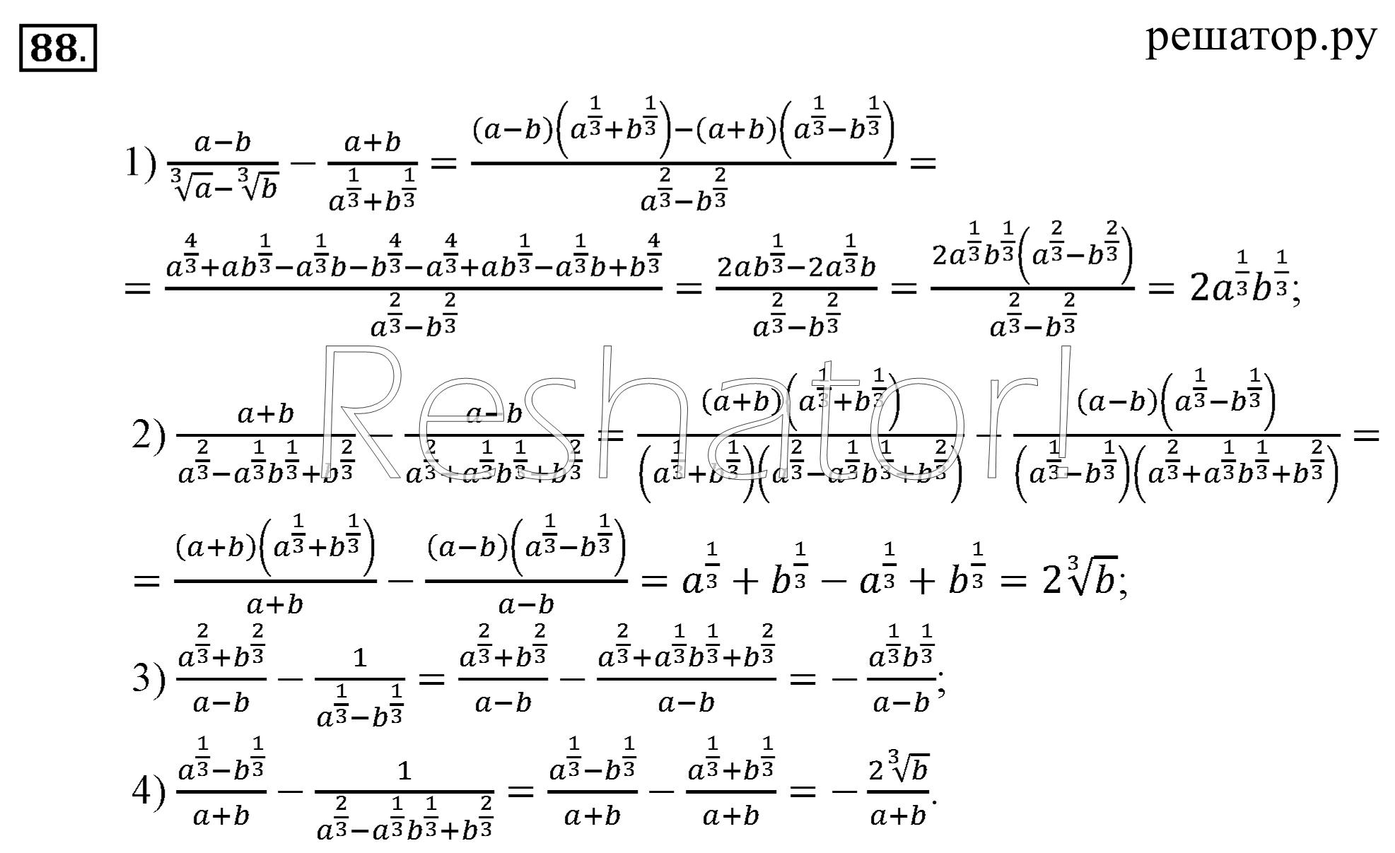 Решебник по алгебре алимов колягин 10-11 класс.