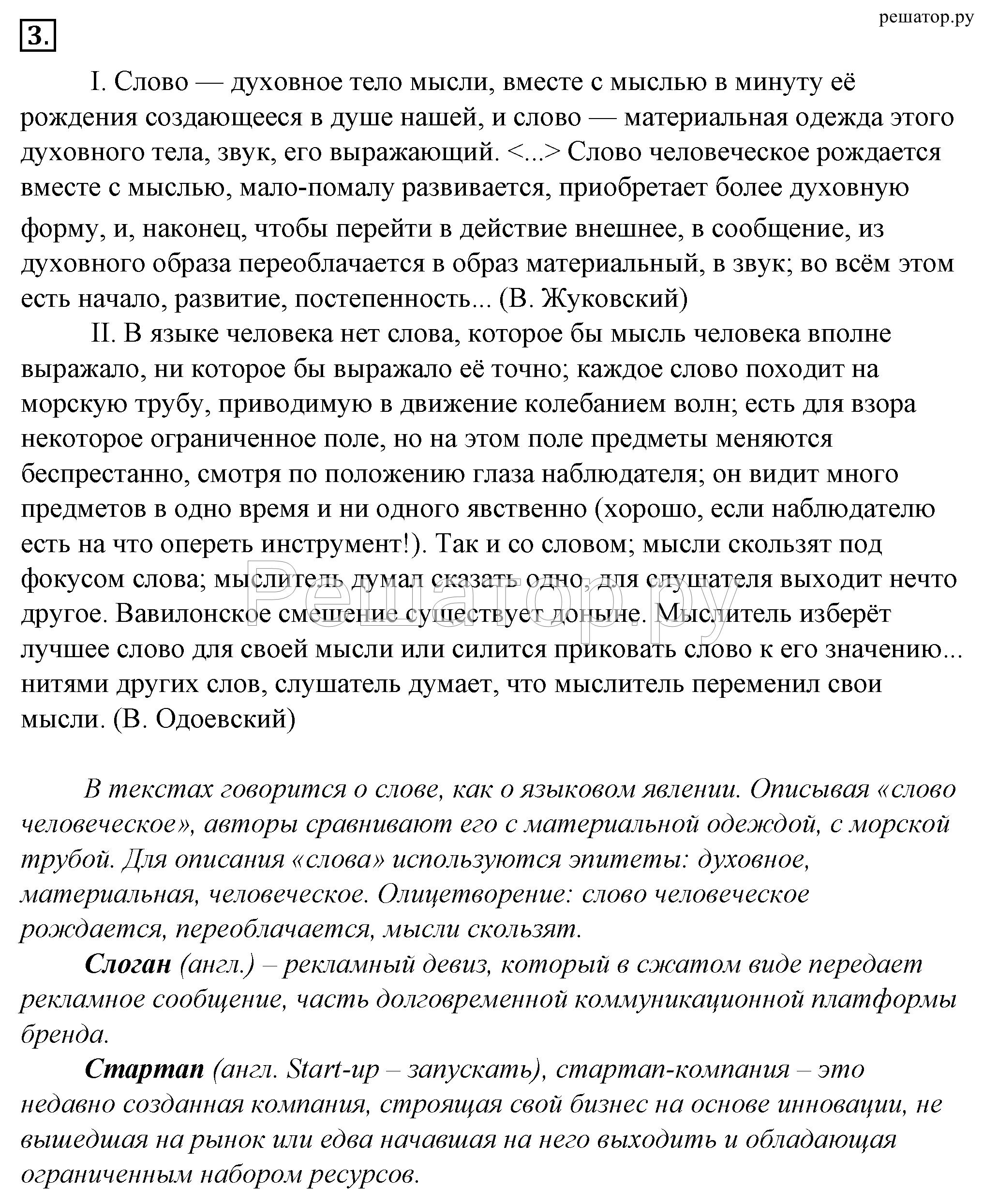 Русский язык » гдз готовое домашнее задание.