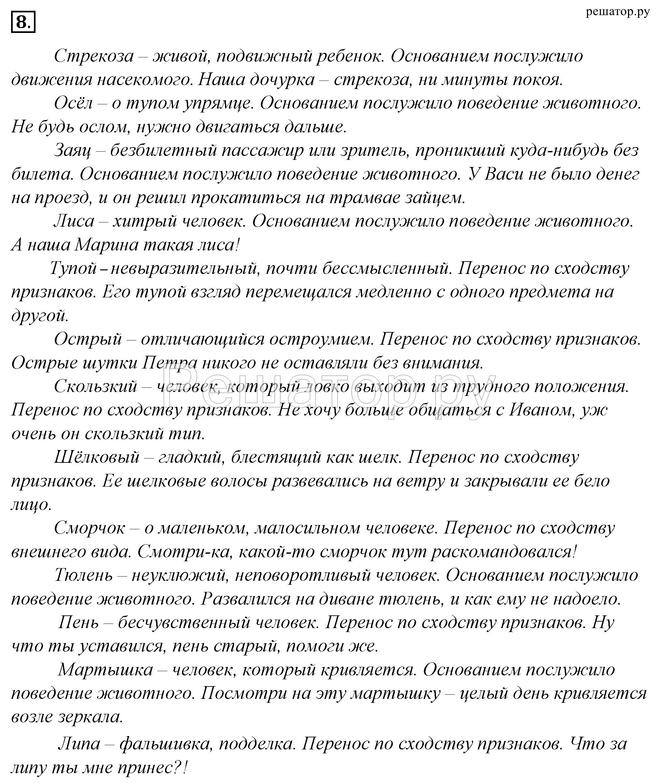 Профессии онлайн решебник русский язык гольцова шамшин 10-11 административное право конев