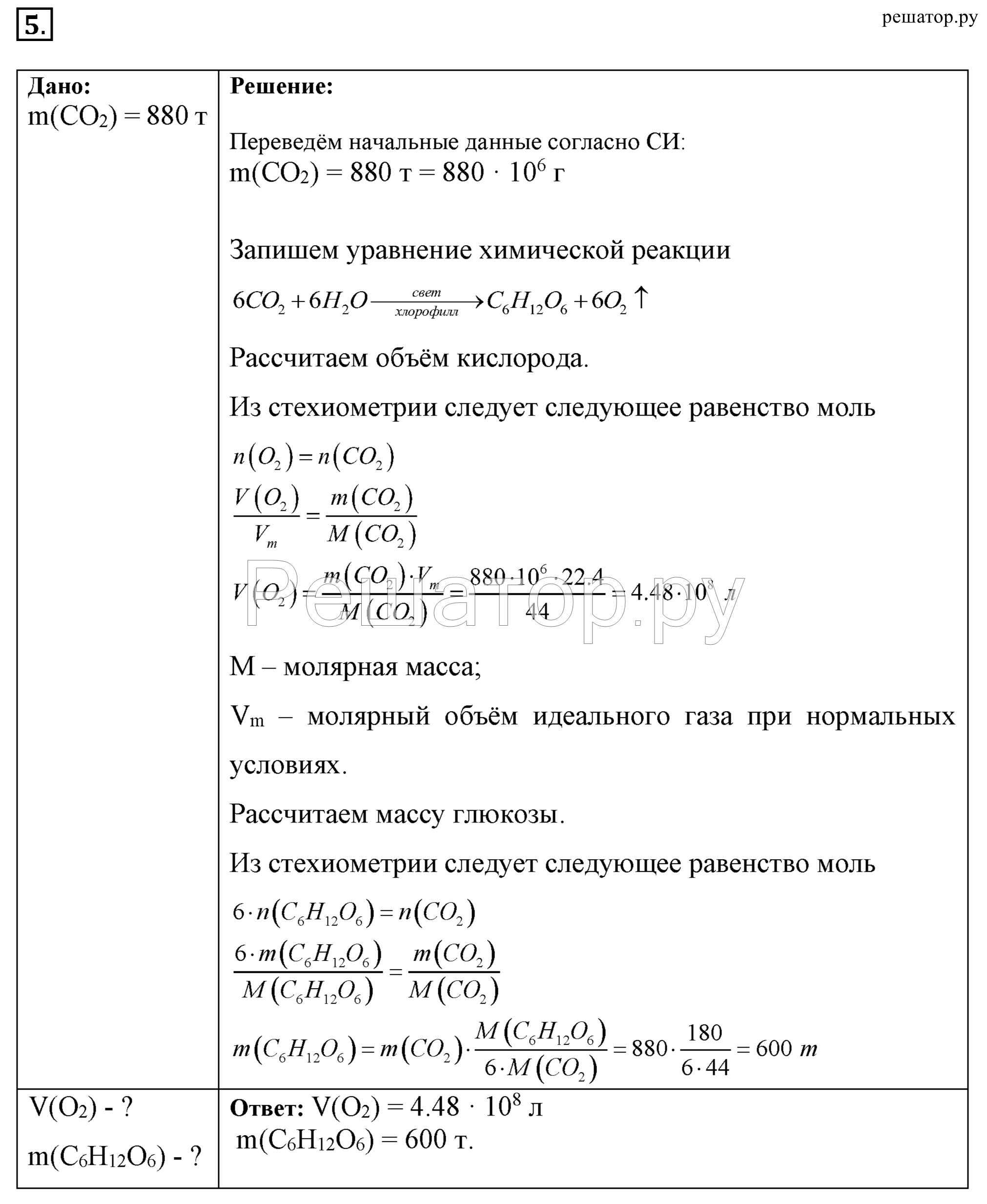Гдз по химии 10 класс габриелян с подробными ответами.
