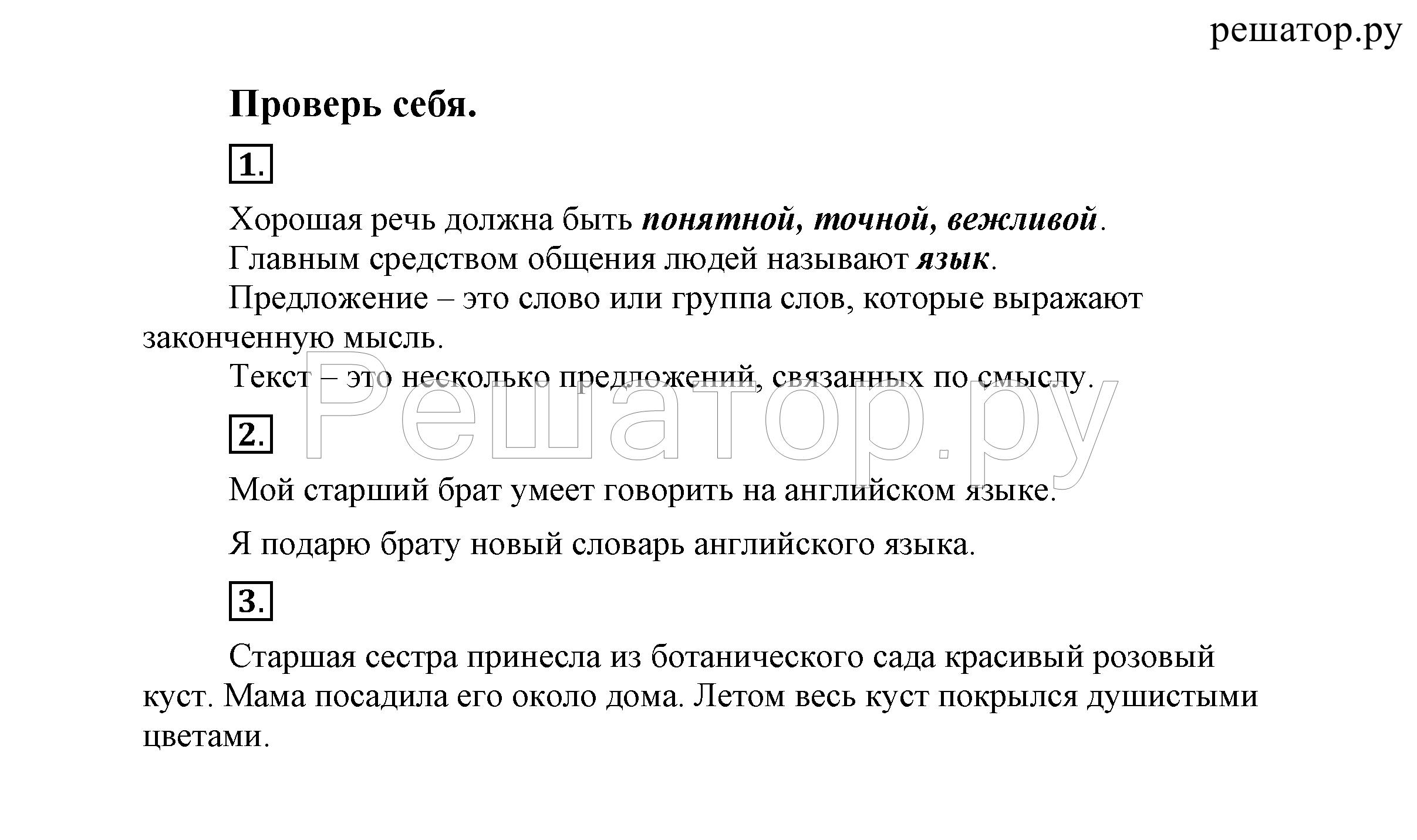 гдз русский язык 2 класс климанова бабушкина