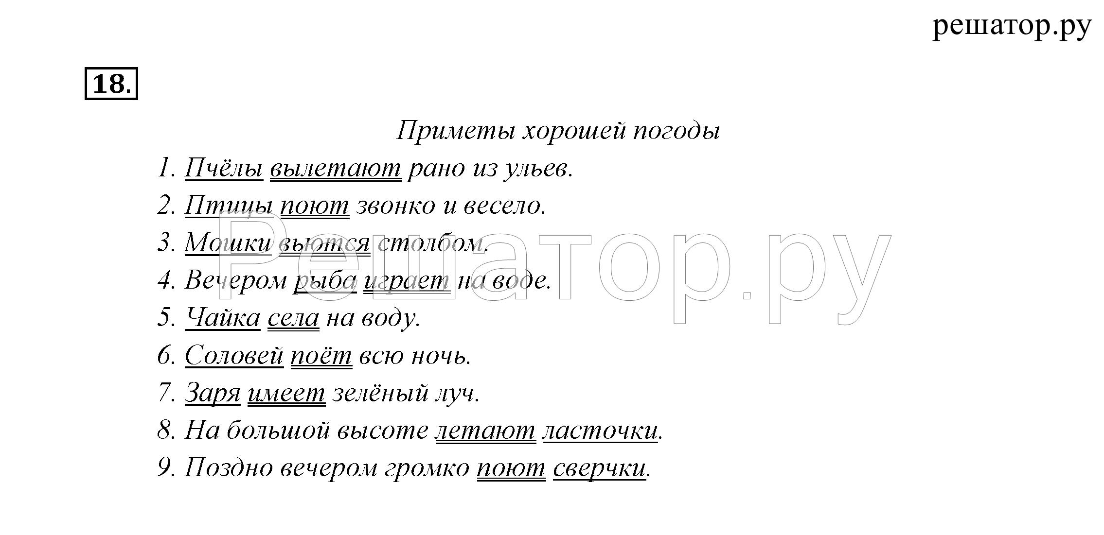 русский язык канакина часть