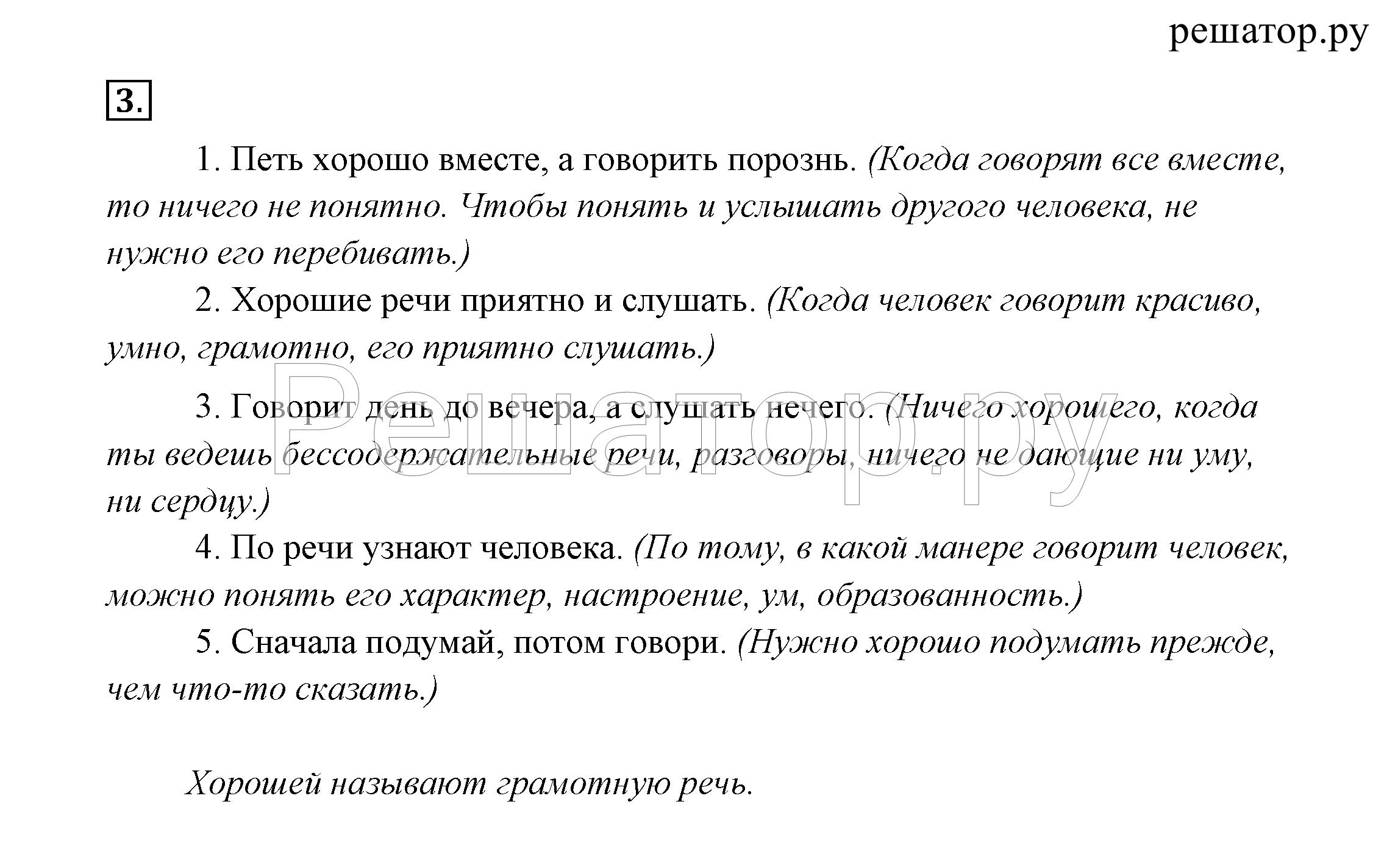 Русский язык 3 класс упражнение 36 канакина, горецкий часть 1.