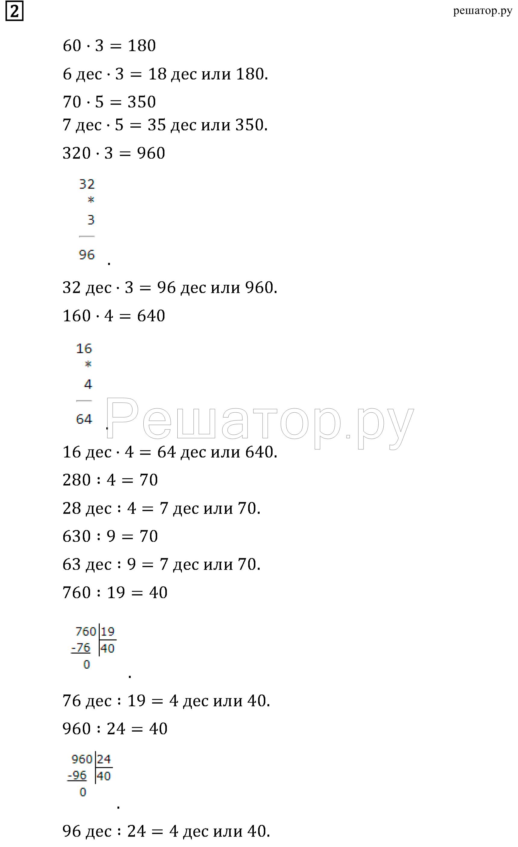 гдз по математике учебник бука
