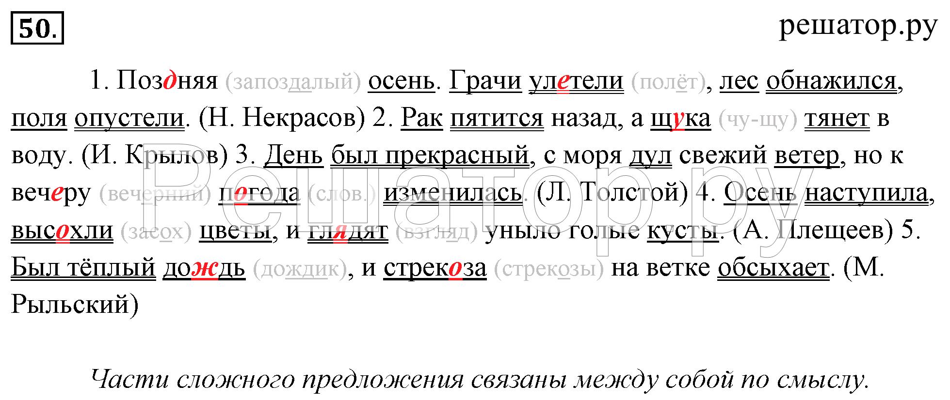 русский язык канакина горецкий страница 72