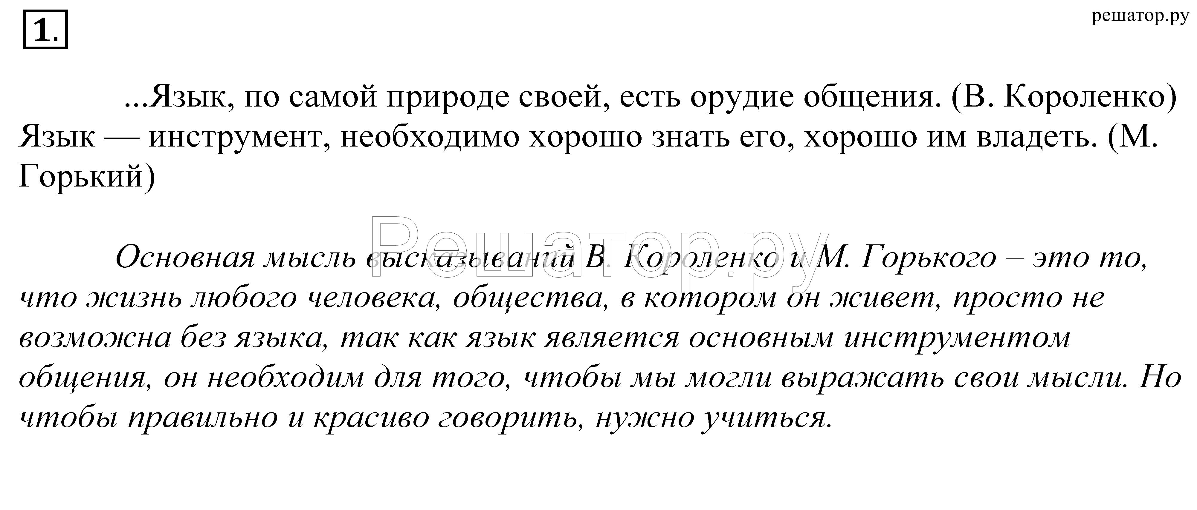 Как сделать номер по русскому языку 94