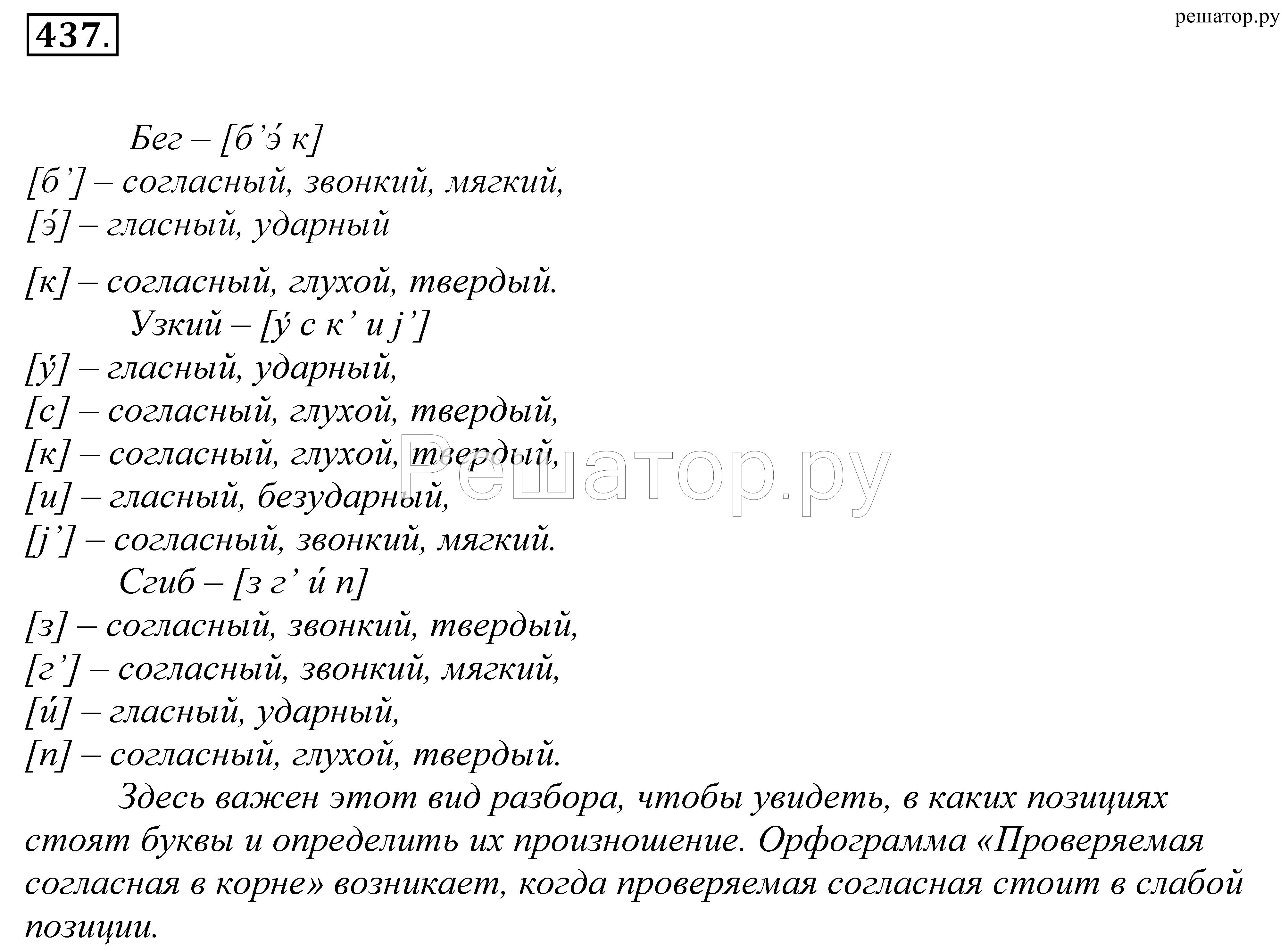 Сошьём фонетический (звуко-буквенный) разбор слова 8