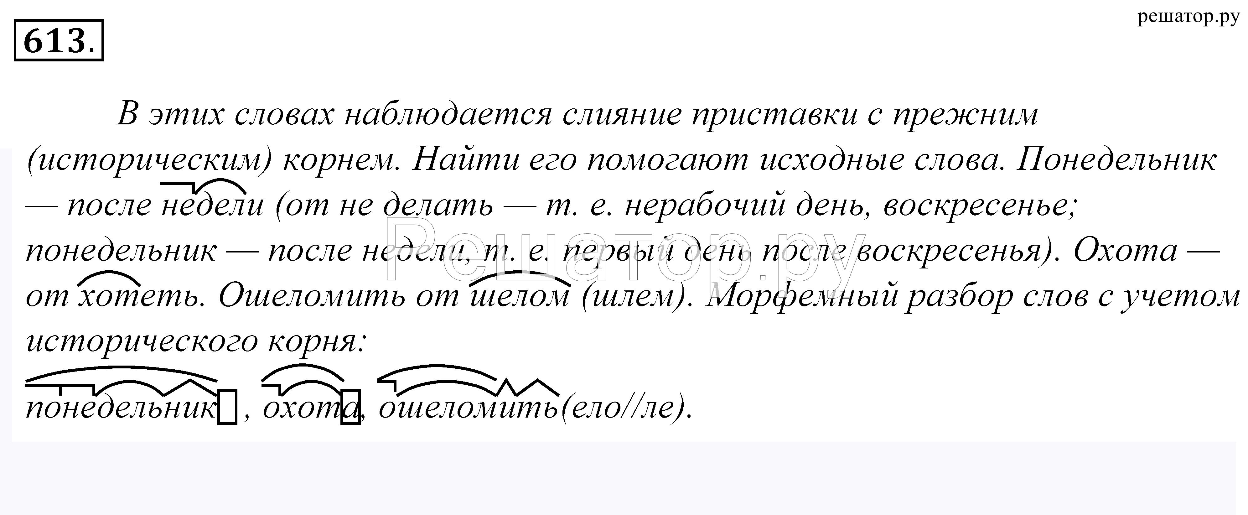 Как сделать номер по русскому языку 46