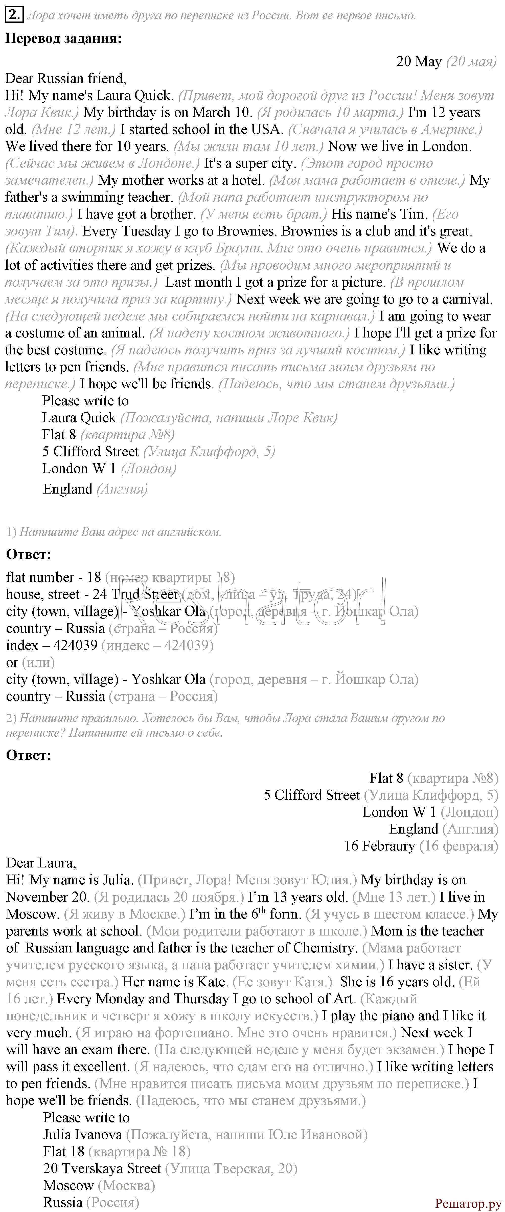 Класс английском языку лапа гдз по 5 кузовлев