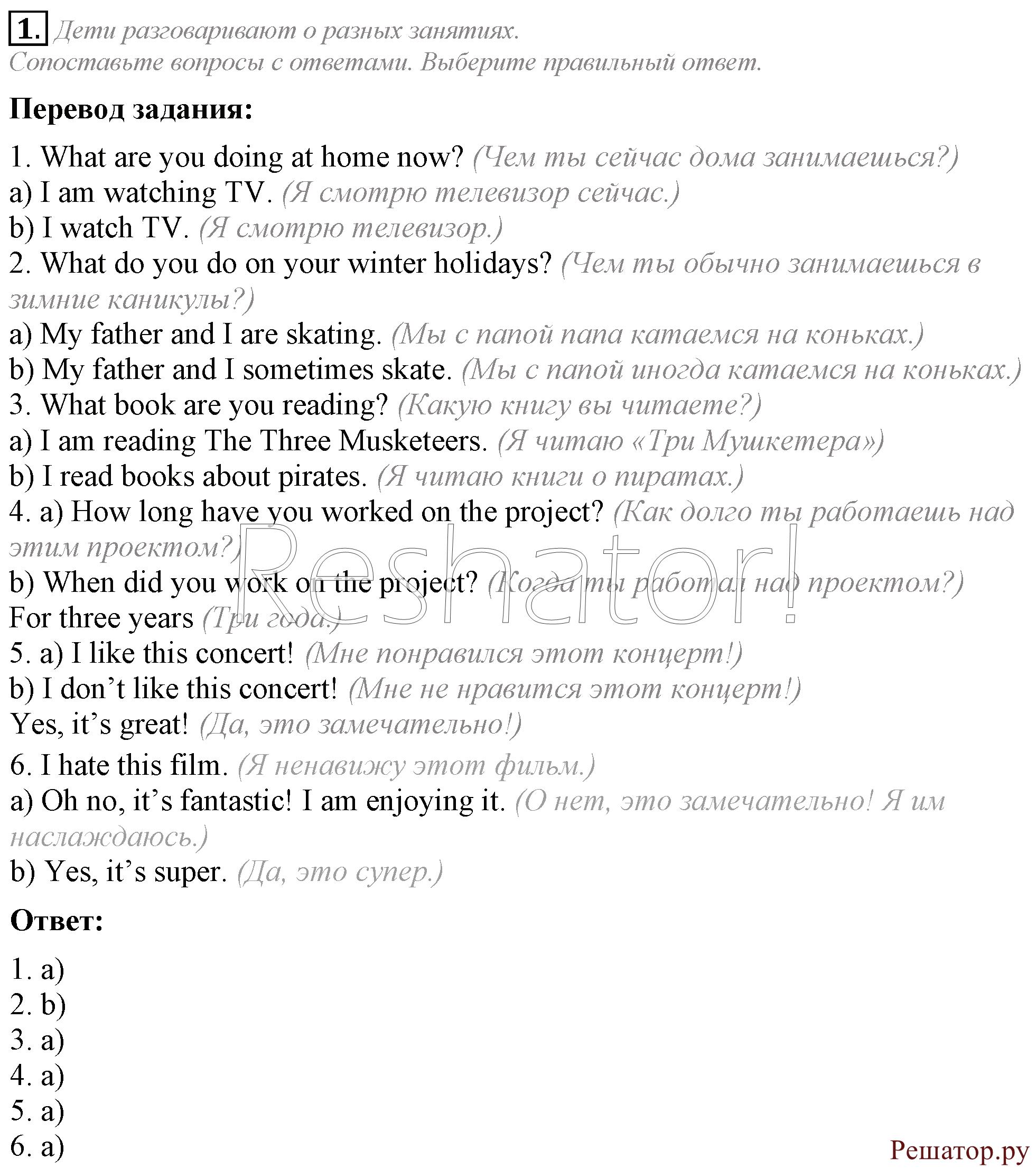 Языку кузовлёв гдз тетрадь класс рабочая по лапа английскому 5
