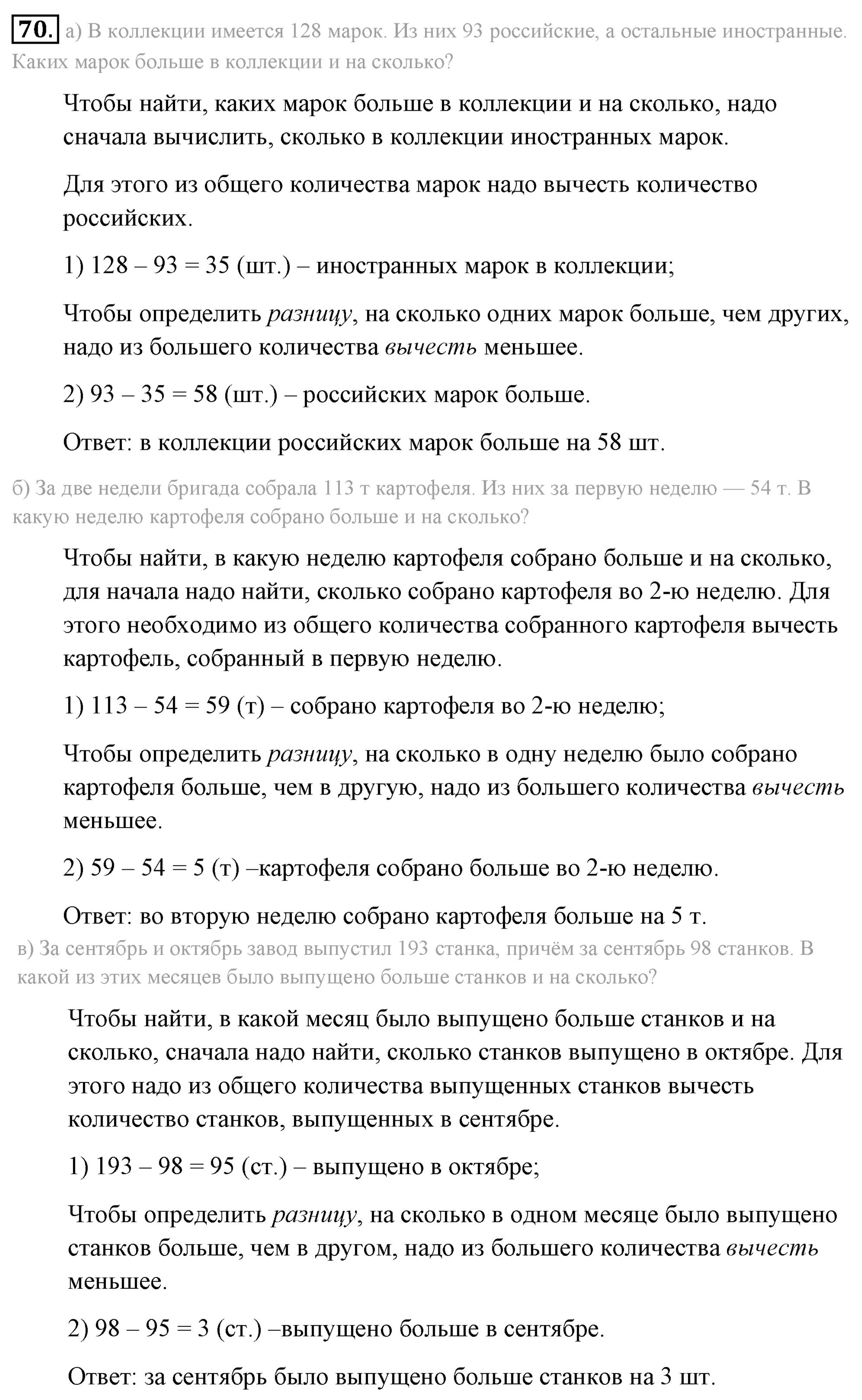 гдз математика потапов шевкин никольский 5