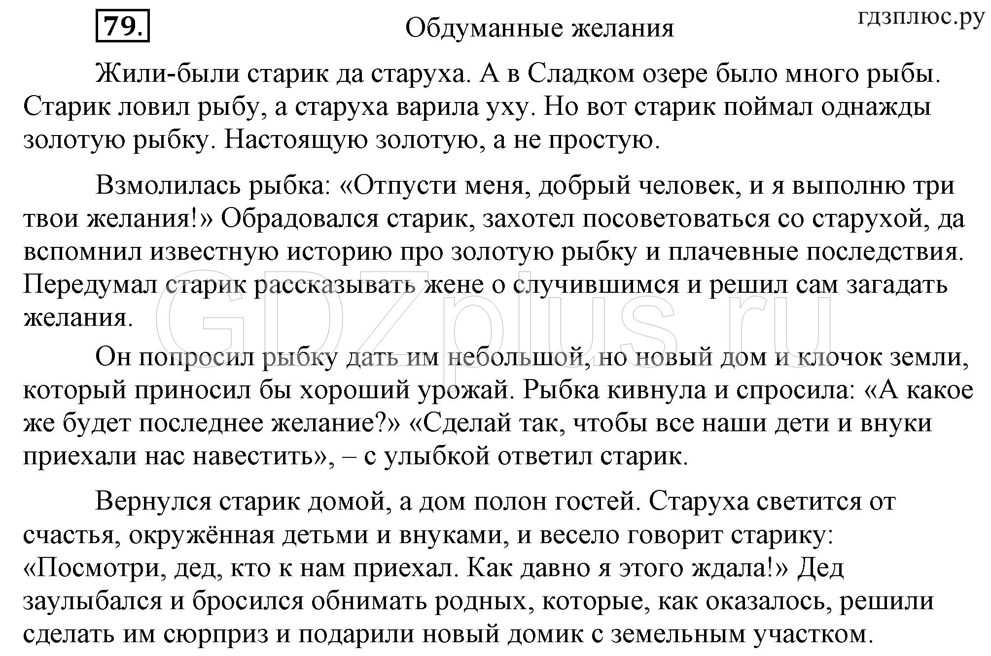 Гдз по русскому языку 6 класс баранов, ладыженская.