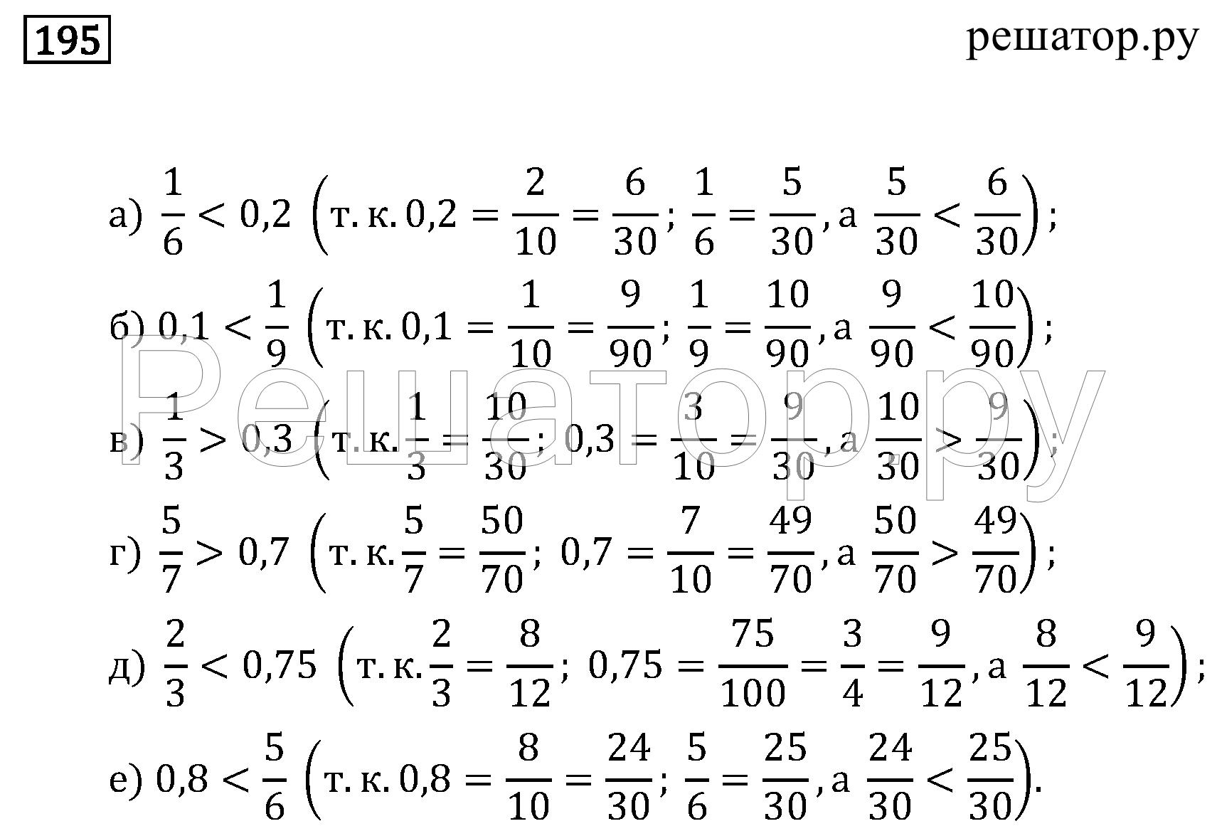 гдз по математике 6 класс бунимович кузнецова задачник ответы