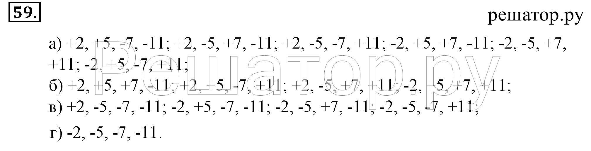 Гдз По Математике 5 Класса Мерзляк Учебник Ответы