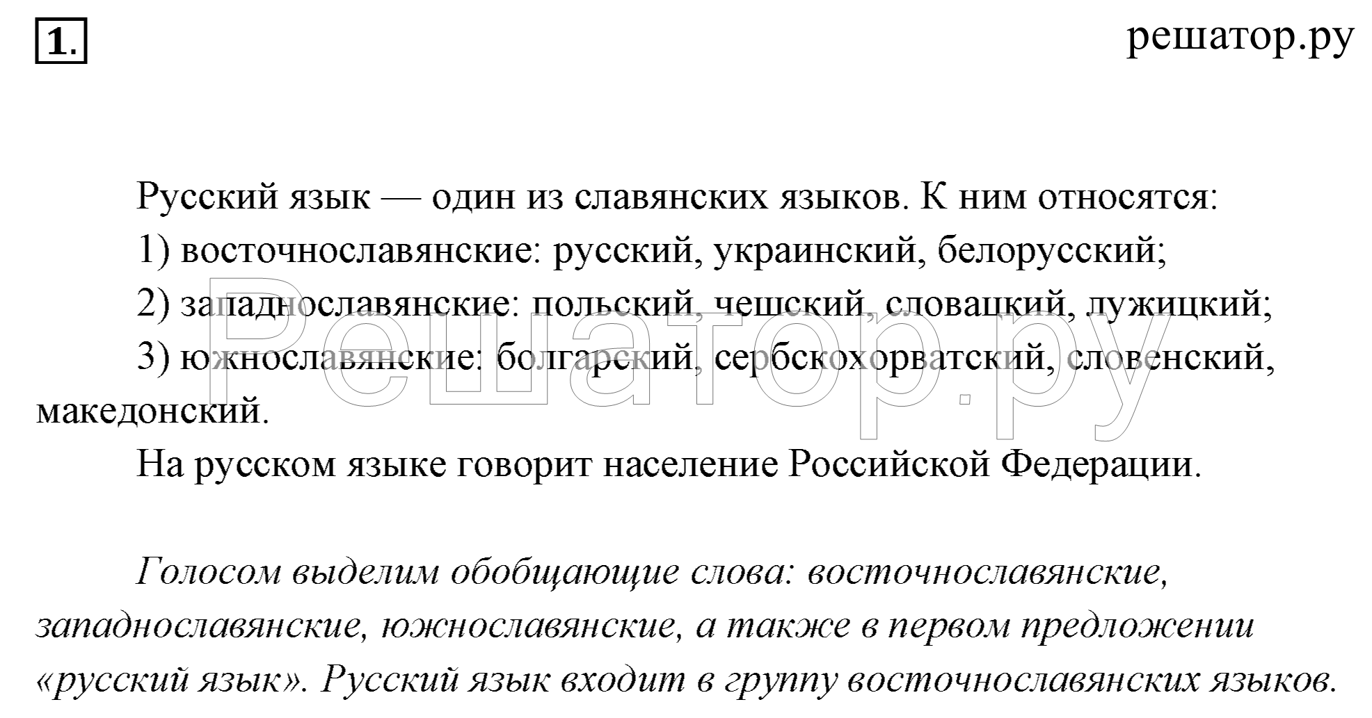 учебник русского языка 7 класс 2017