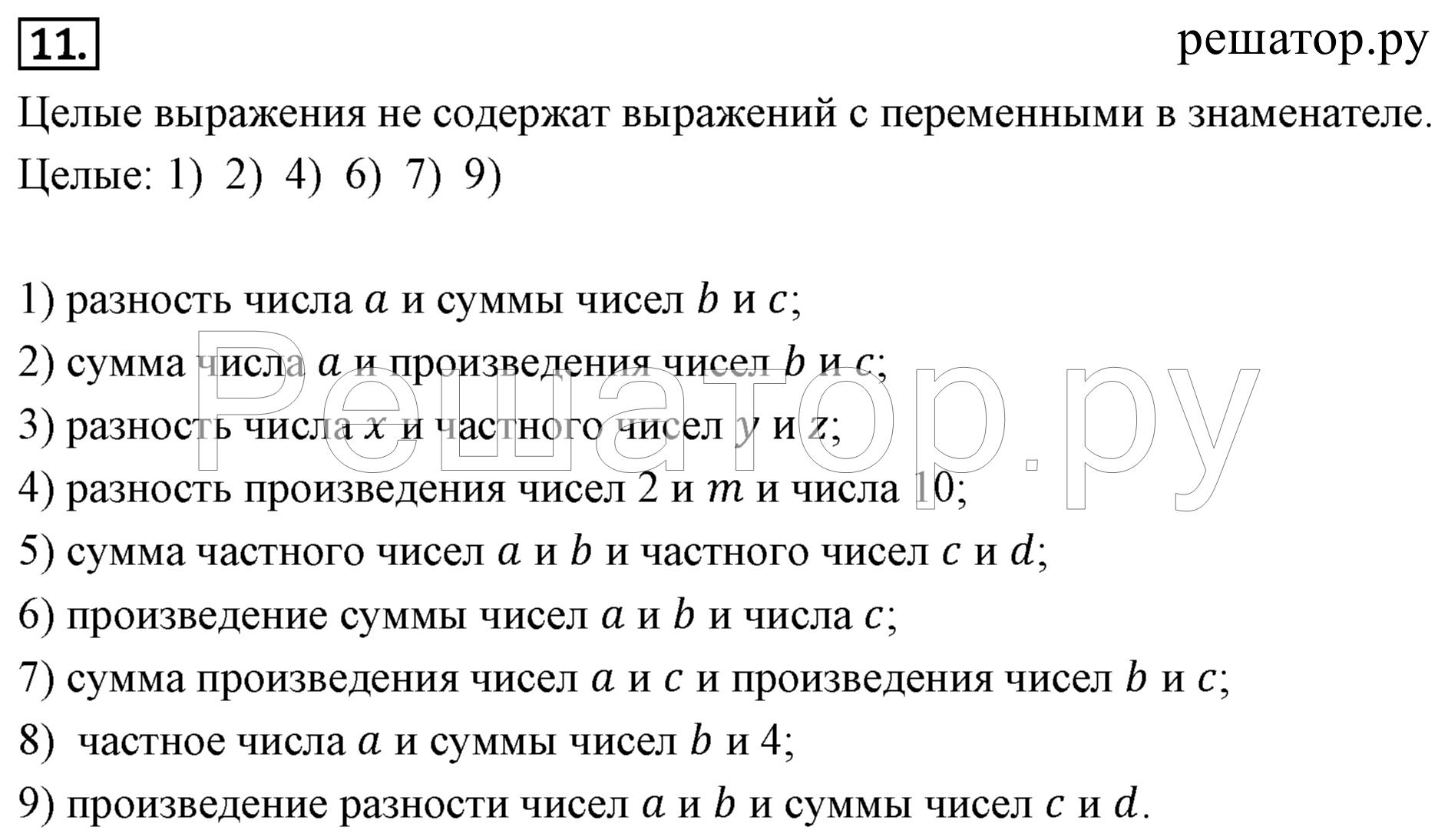 гдз по русскому 7 класс ладыженская вопросы