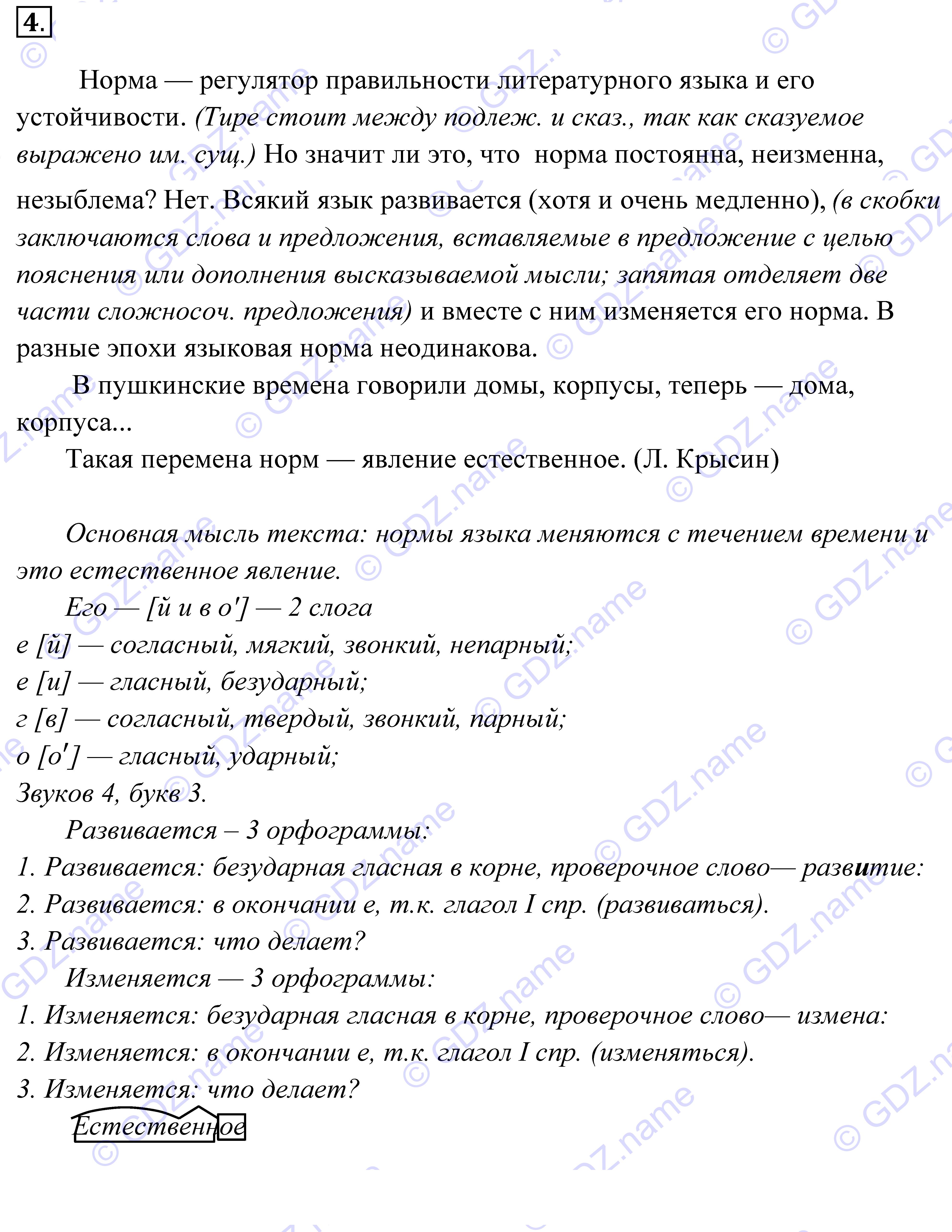 русский язык 7 класс практика пименова еремеева