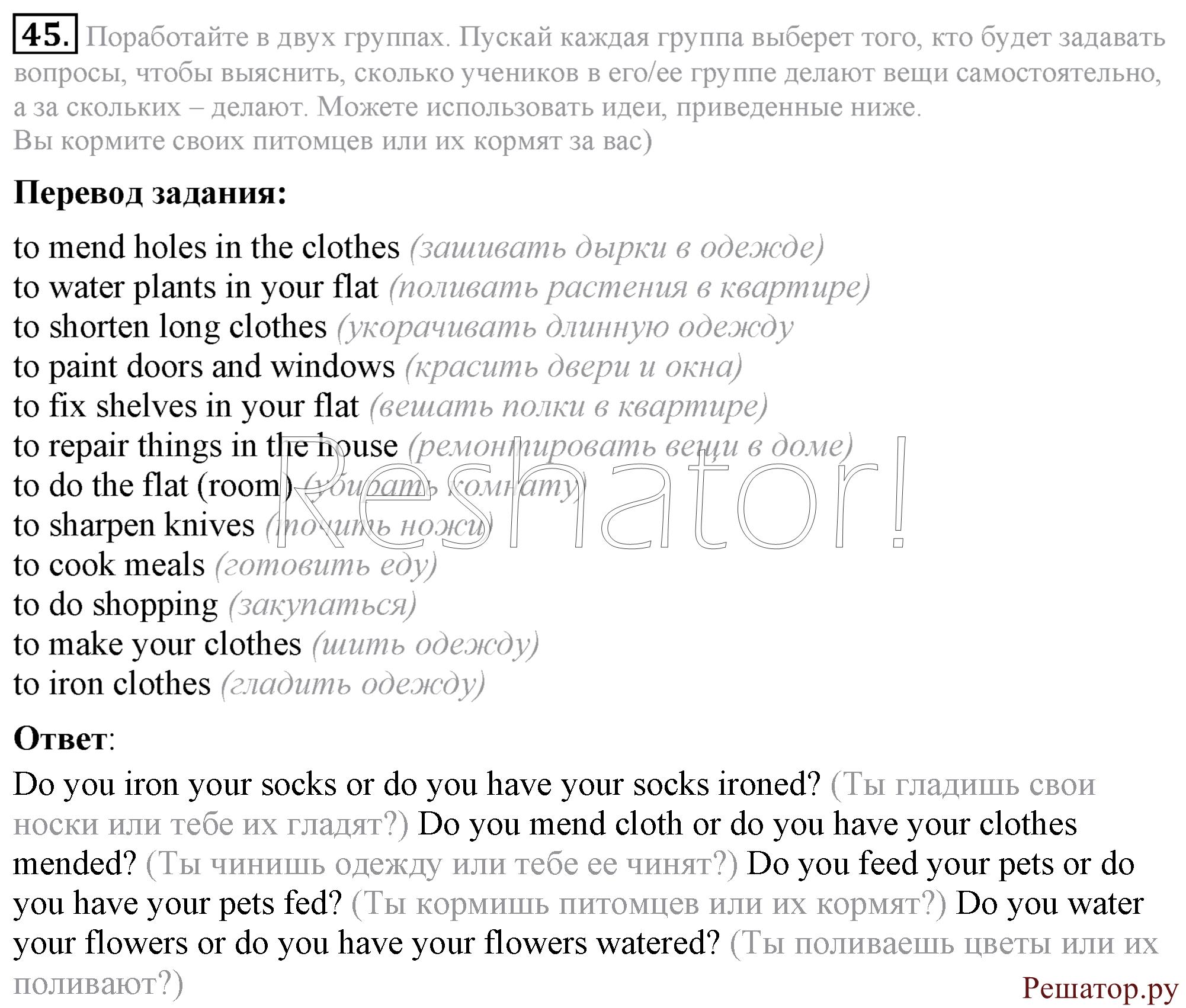 решебник planet of english онлайн