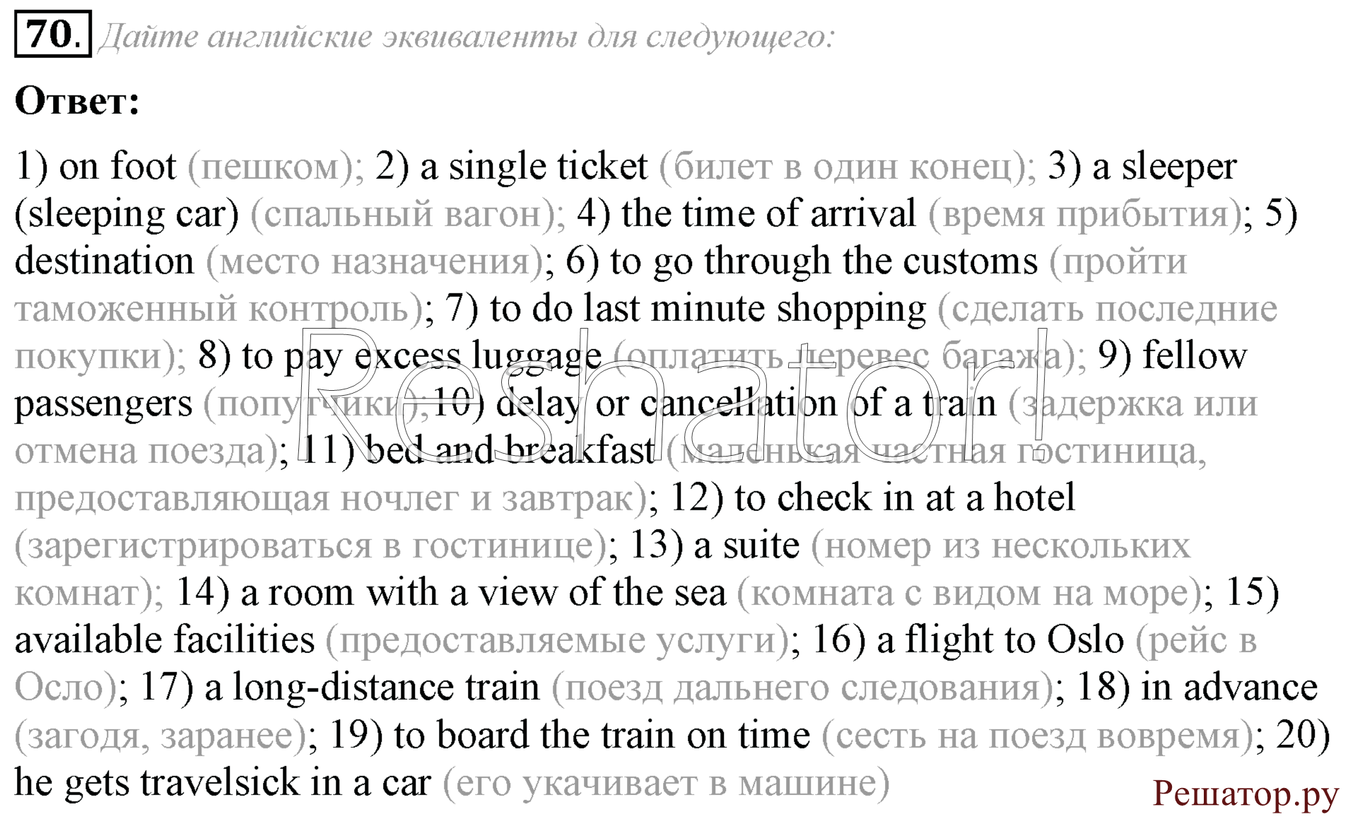 Английскому афанасьева за8 гдз по языку класс