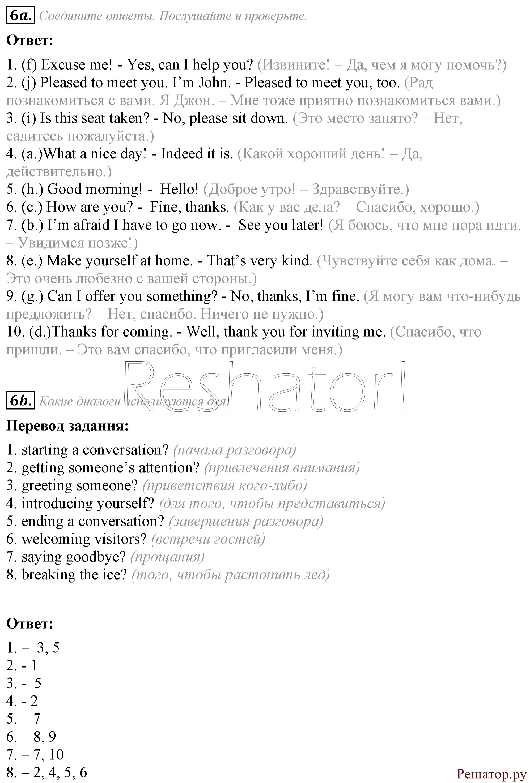текстов гдз перевод ваулина дули класс английскому по 8