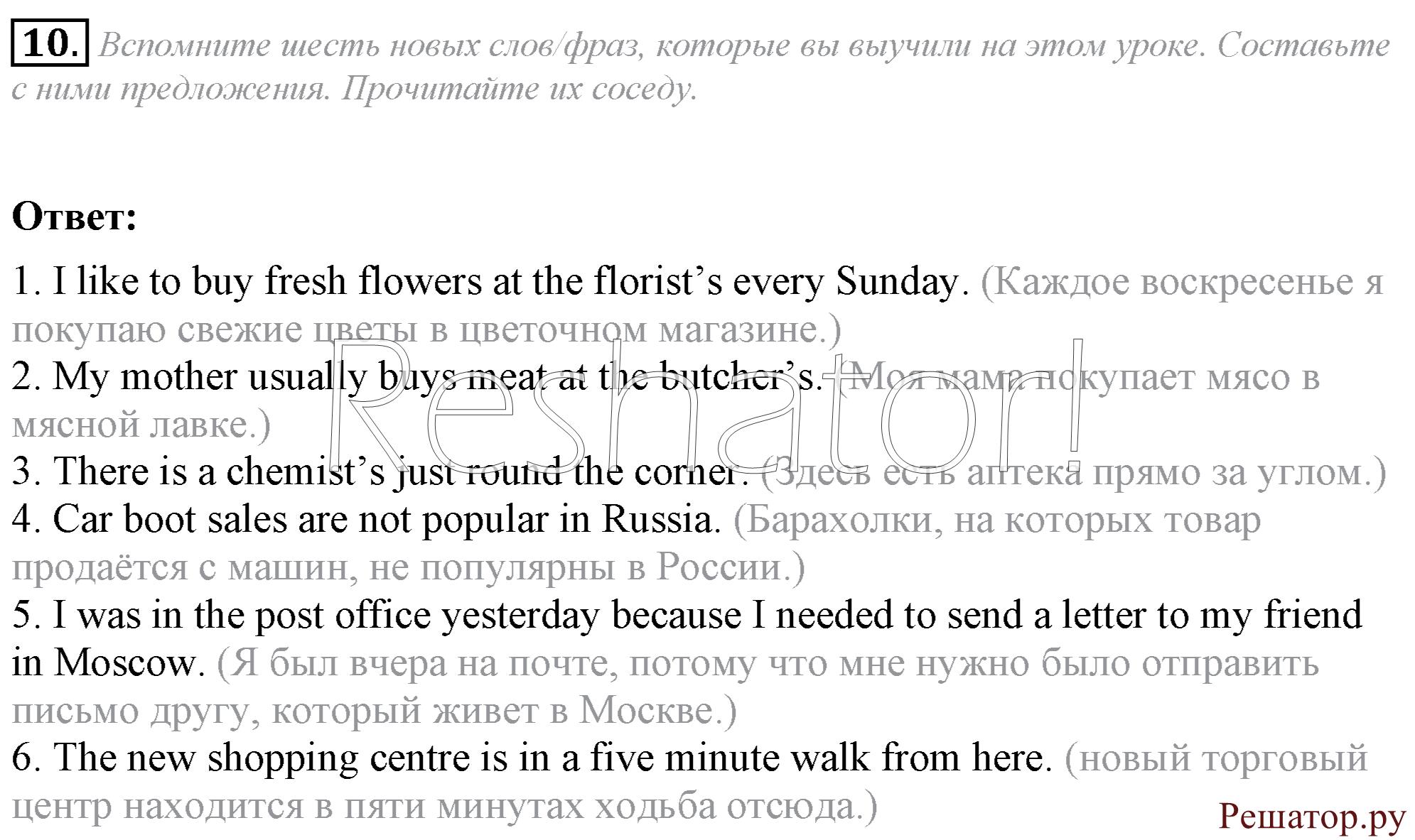 Гдз по английскому 8 класс ваулина дули перевод текстов