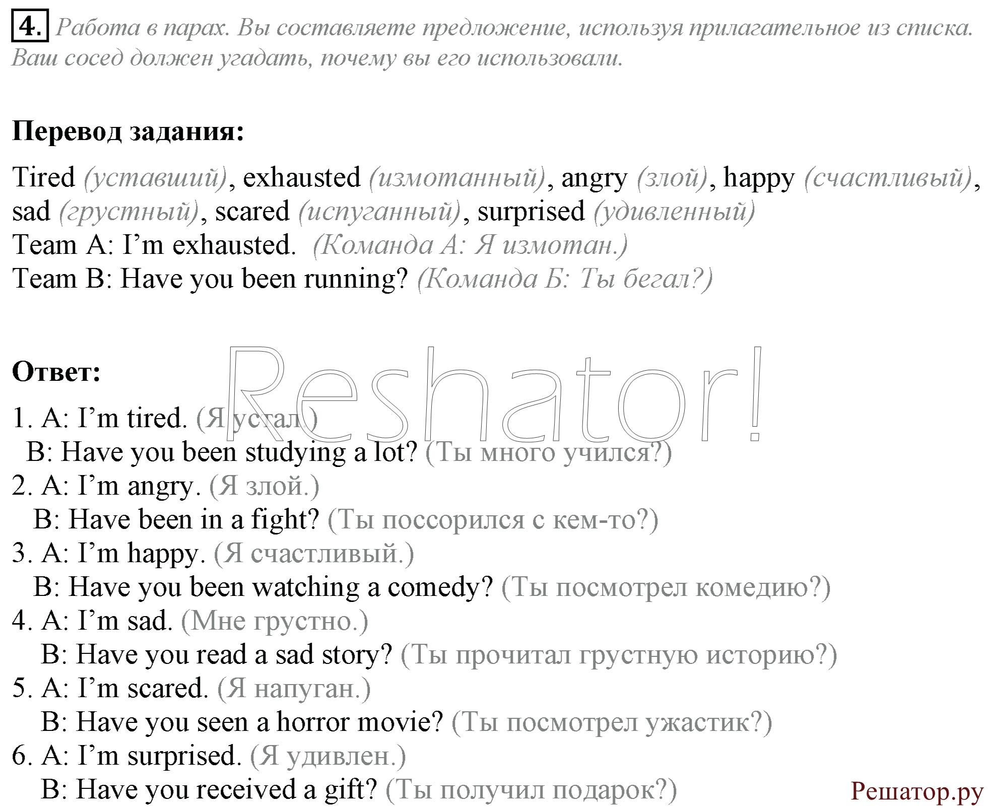 дули класс 8 по перевод гдз текстов ваулина английскому