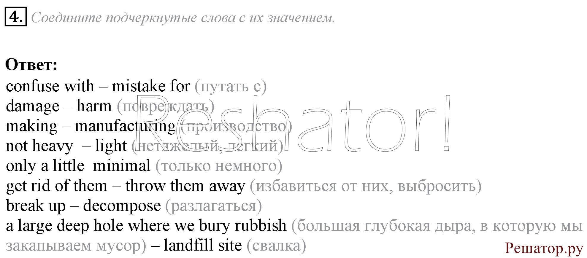 перевод дули по ваулина 8 текстов класс английскому гдз