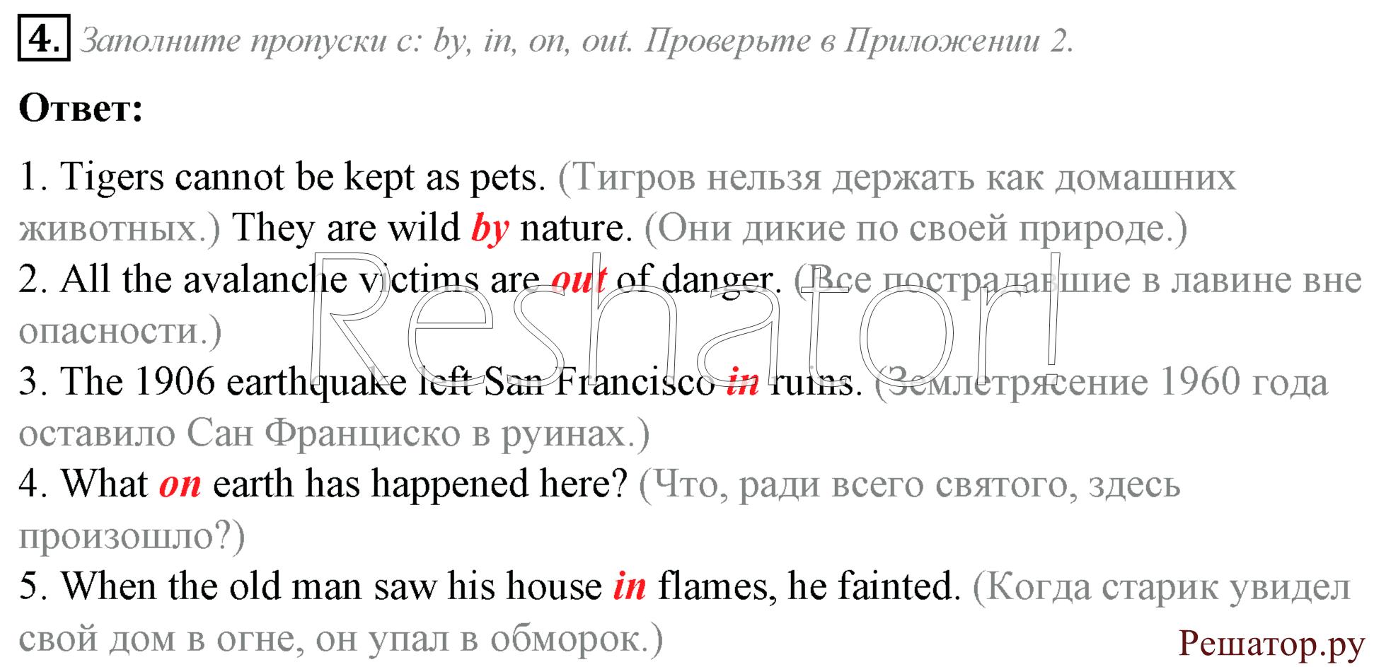 текстов ваулина перевод гдз по английскому 8 дули класс