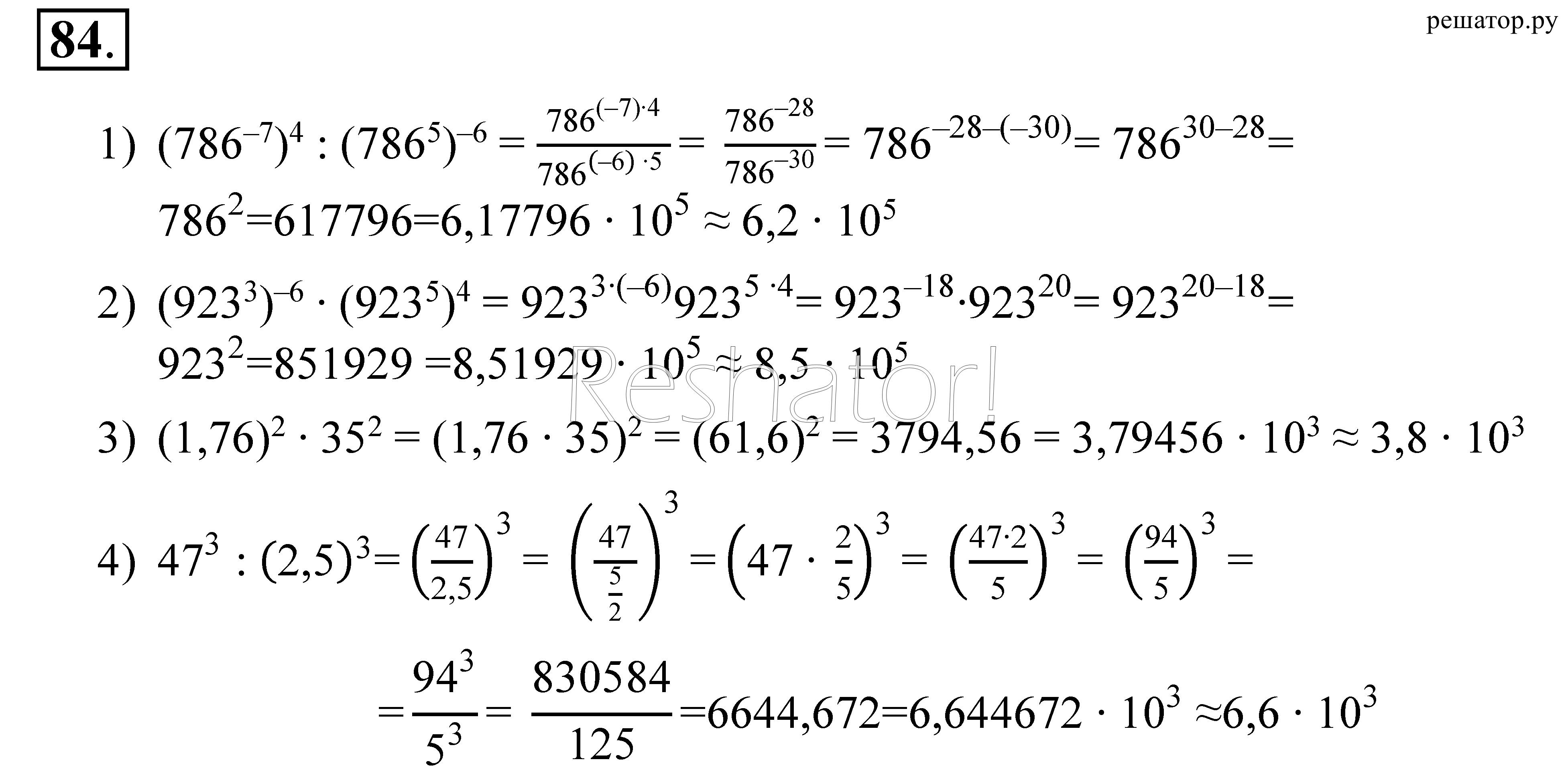 гдз по алгебре 8 класс алимов проверь себя стр 147