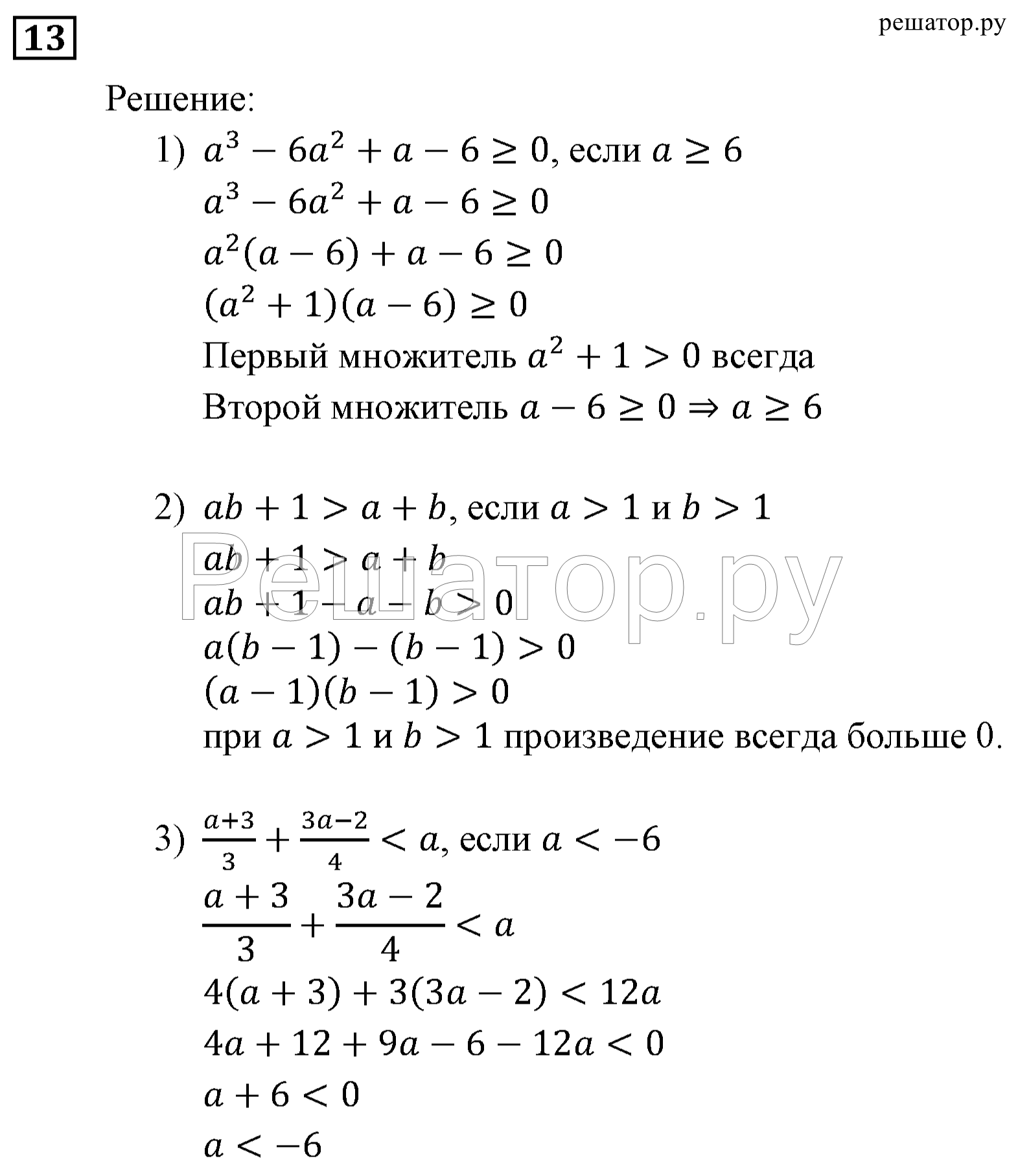 Решебник Алгебра 9 Класс Полонский Мерзляк И Якир