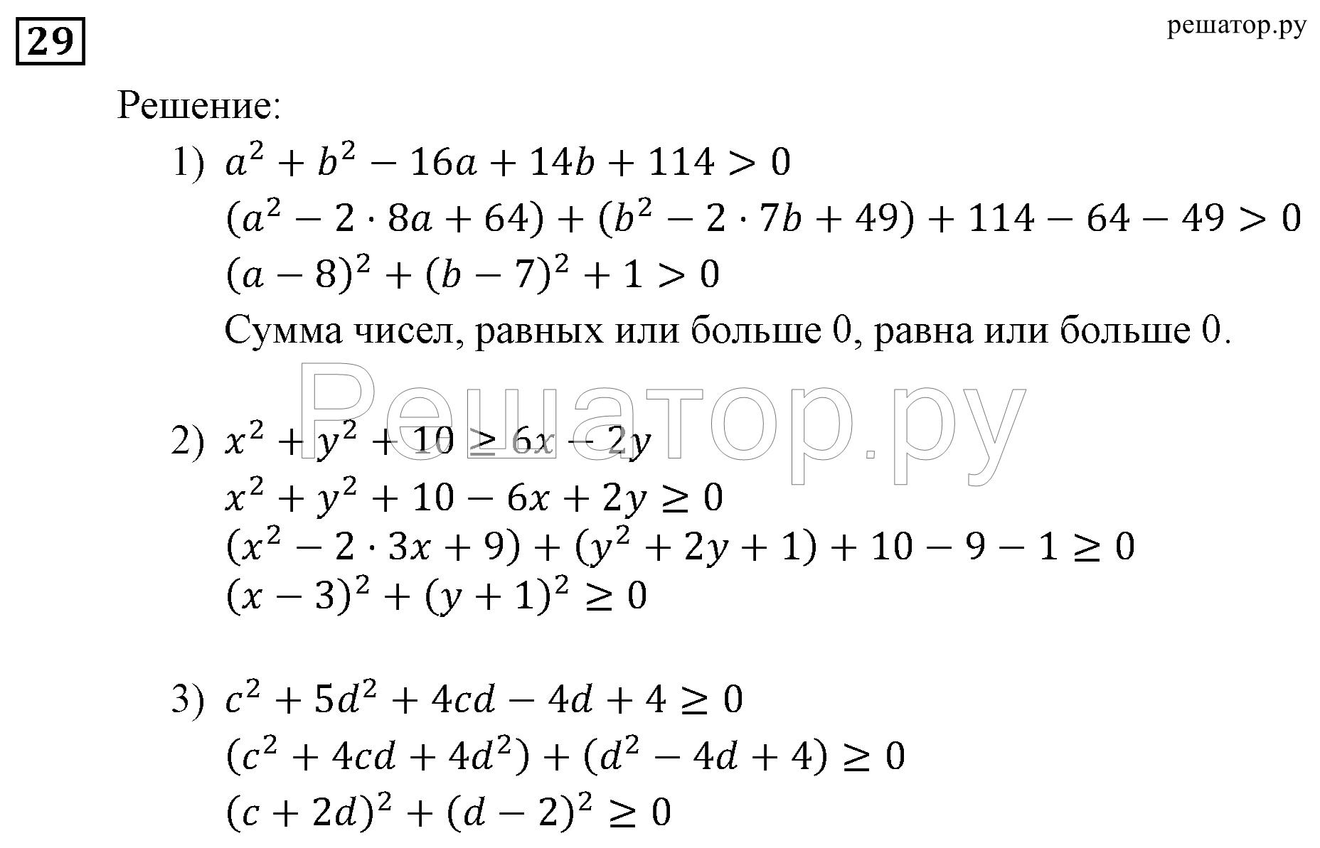 Решебник По Алгебре 9 Класс Мерзляк Учебник