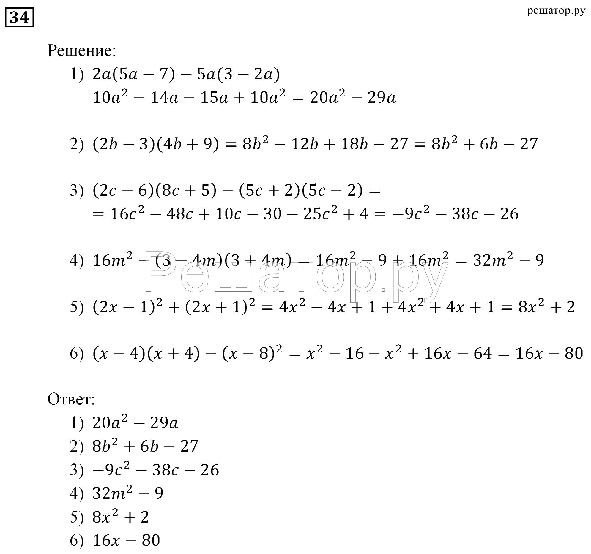 Решебник По Сборнику 9 Класс Алгебра Мерзляк Полонский Якир