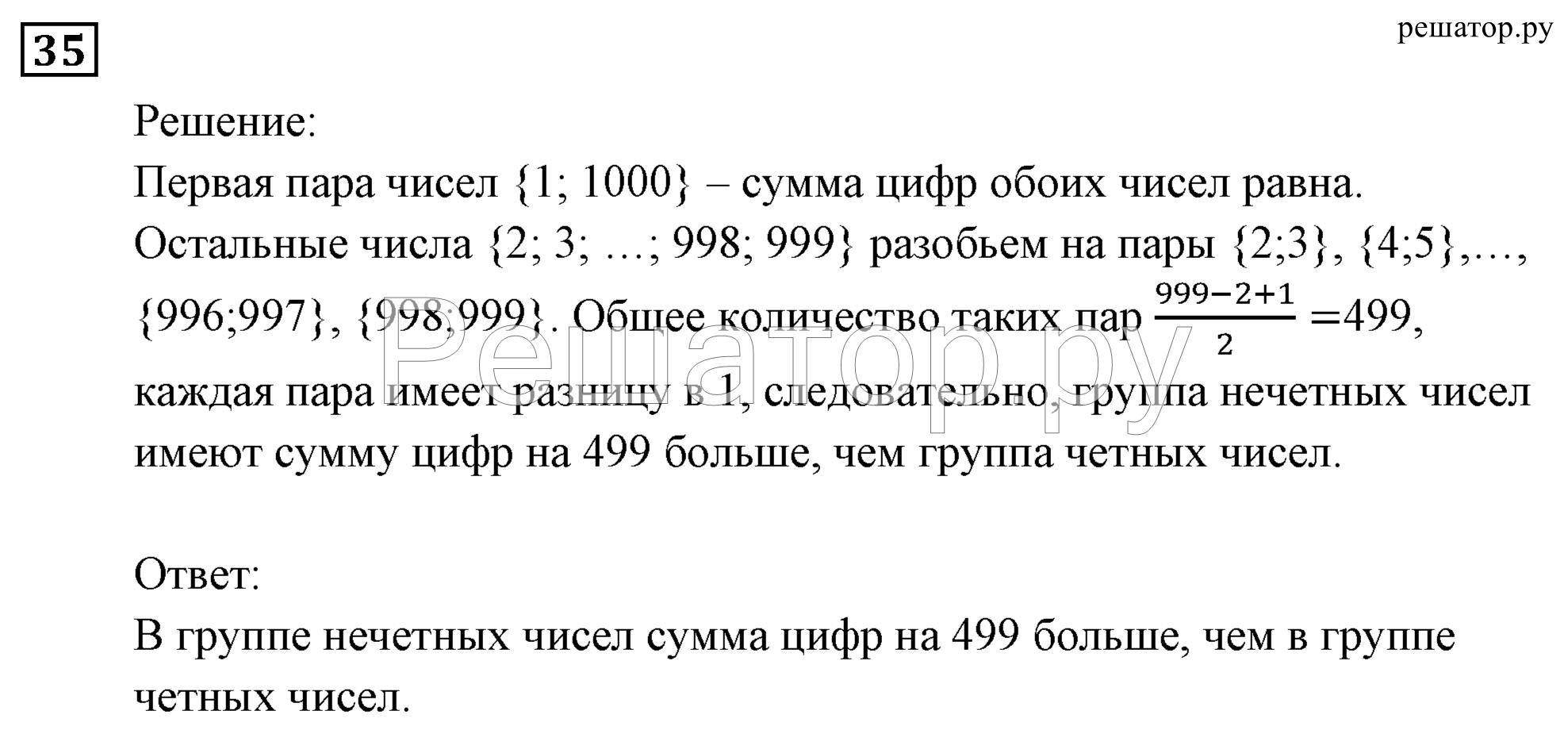 struktura-intellekta-reshebnik-po-algebre-8-klass-bevz-621-nomer-996-otsenki