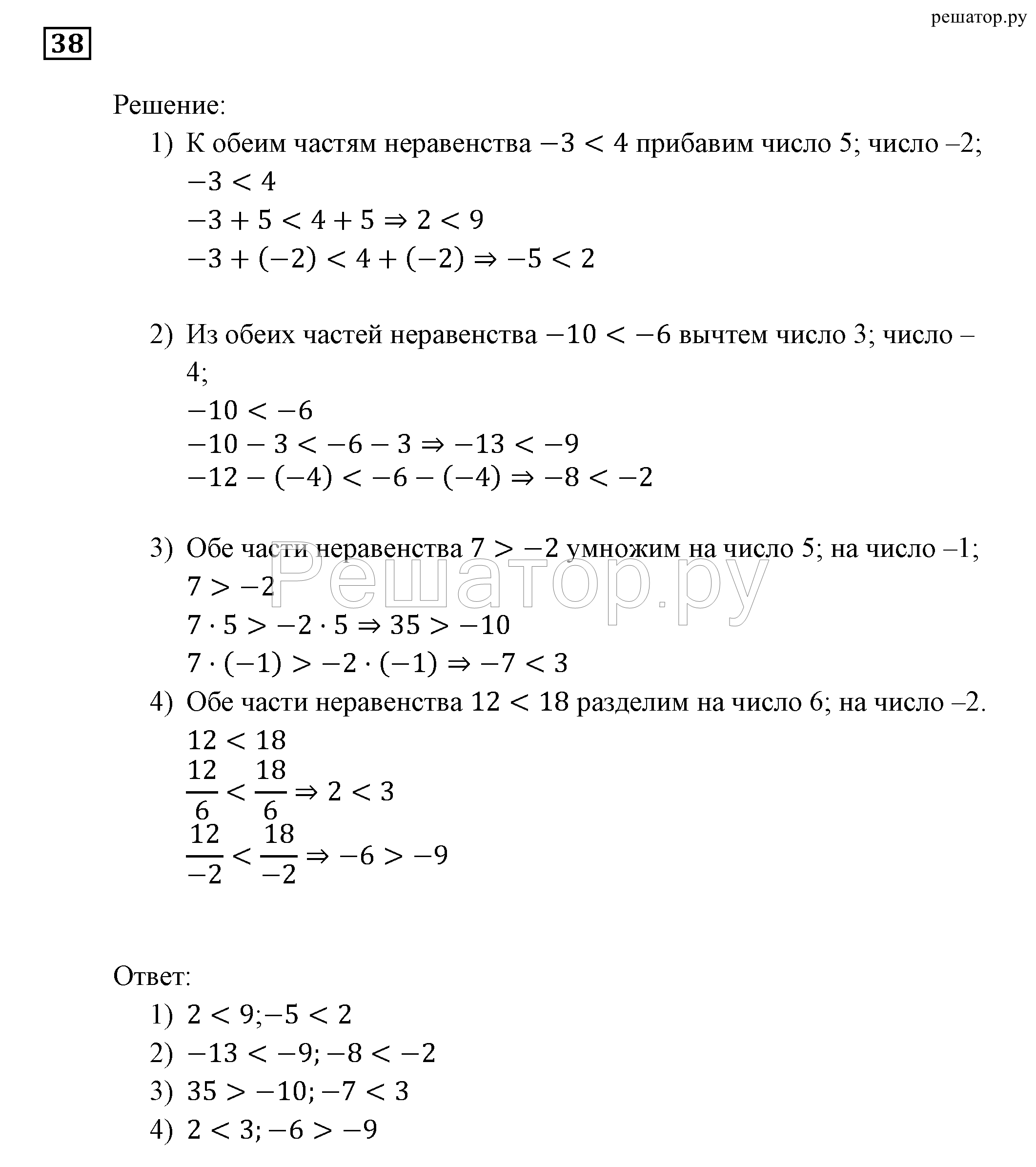гдз для сборника задач по алгебре 9 класс мерзляк