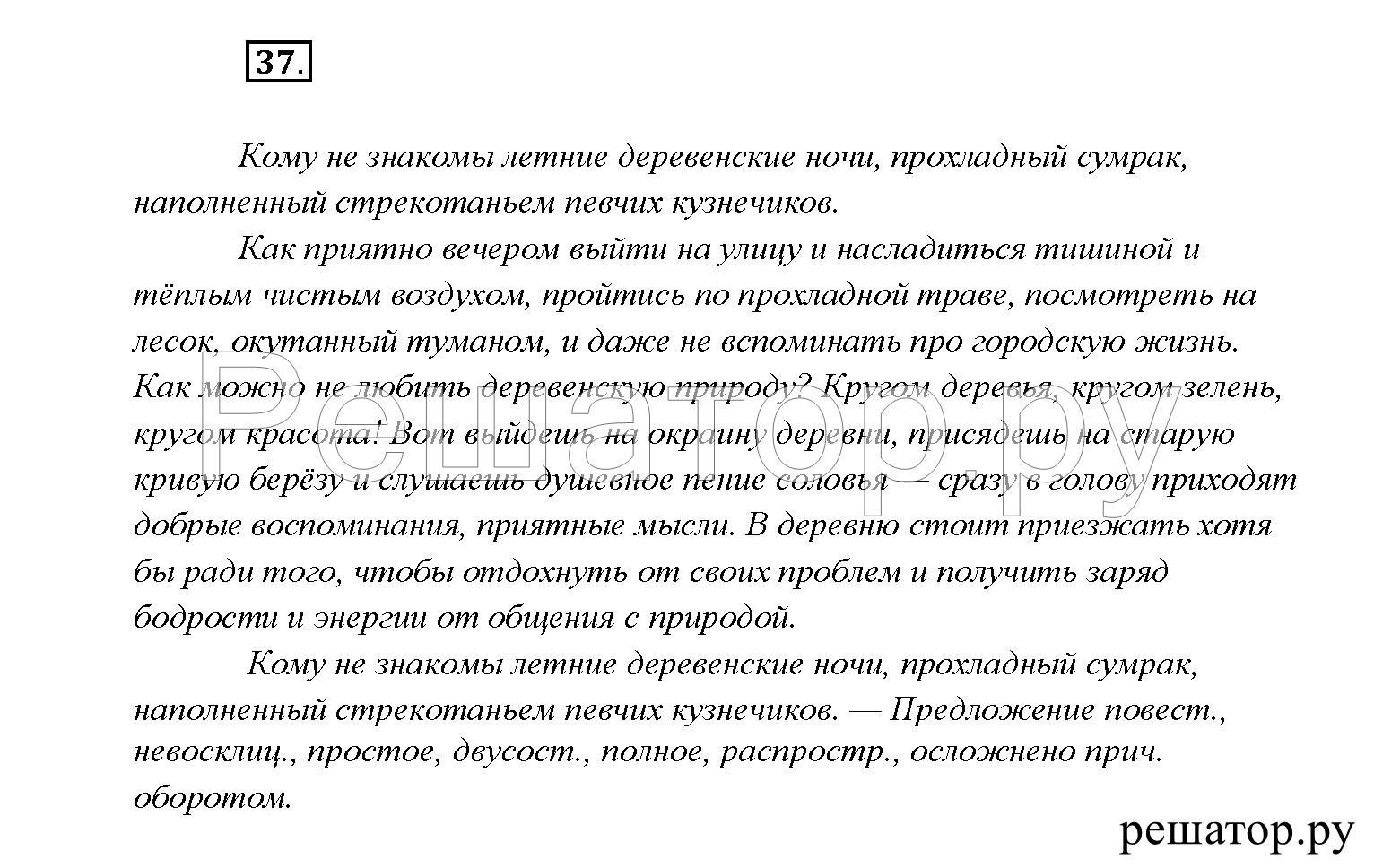 гдз по русскому анализ текста 8