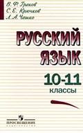 Гдз по русскому языку 10-11 класс греков, крючков, чешко с ответы.