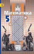 Математика 5 класс никольский | ready school decisions.
